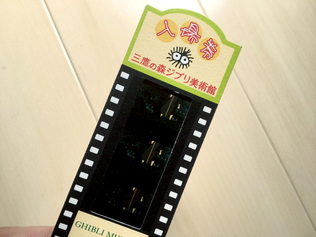 三鷹の森美術館 フィルムチケット
