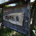 クロスケの家へ〜ぶらり旅〜