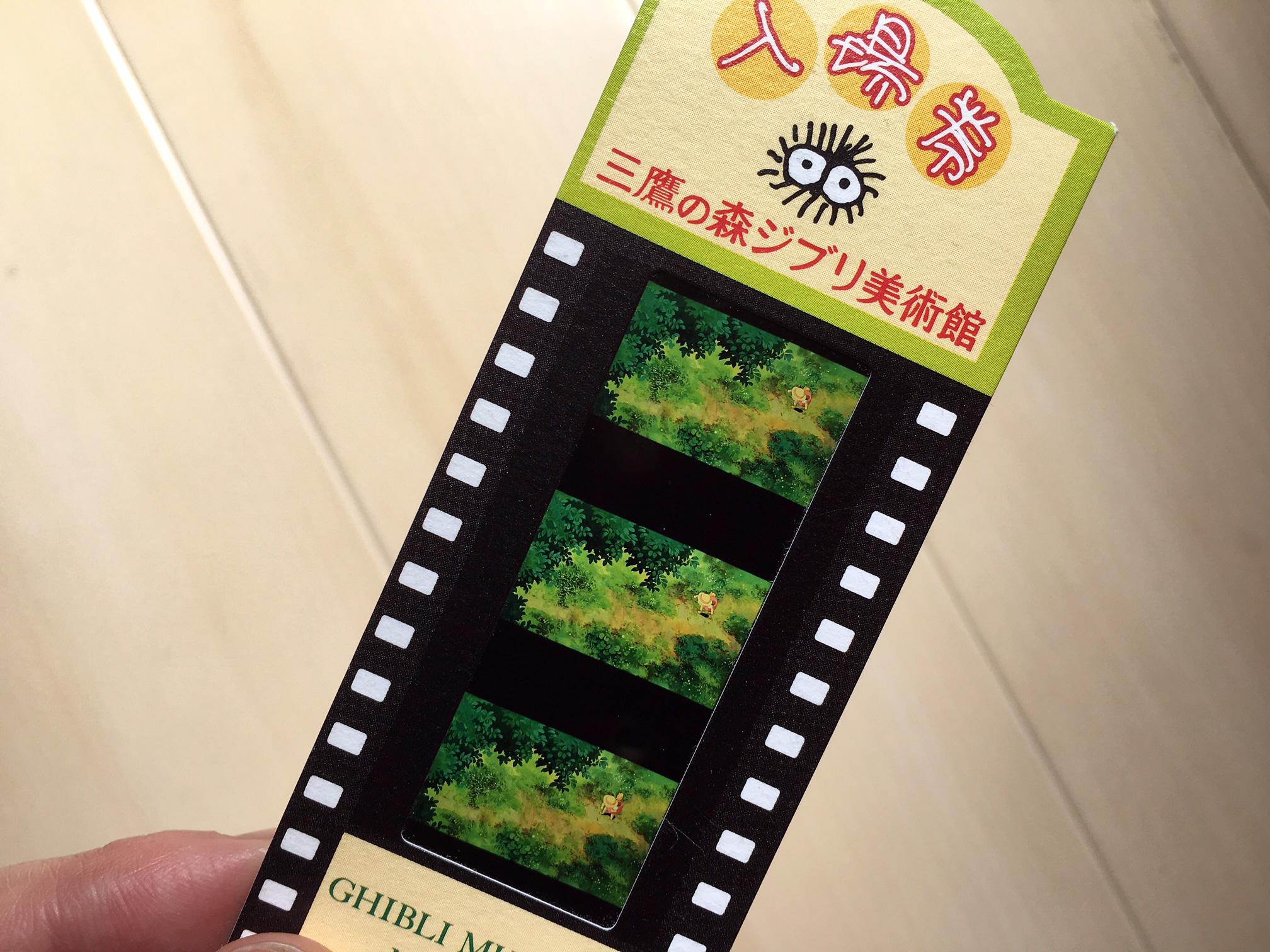 三鷹の森美術館 フィルム入場券