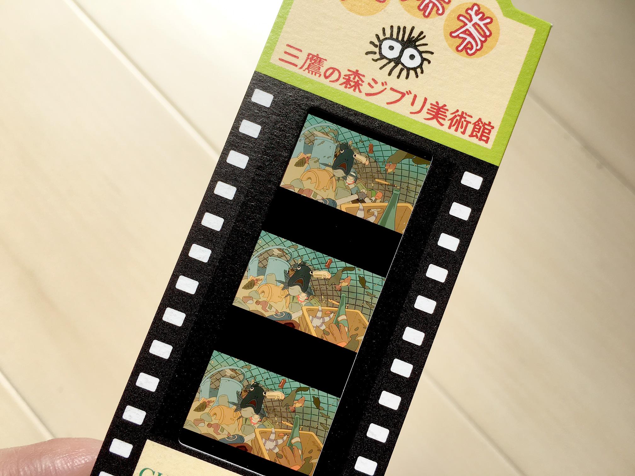 三鷹の森美術館フィルム入場券