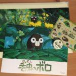 三鷹の森美術館〜毛虫のボロ〜